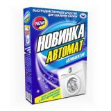 Антинакипин 300 г Новинка автомат (1/24)