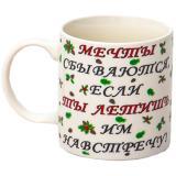Кружка фарфоровая 350 мл НА ВСТРЕЧУ МЕЧТАМ Olaff (1/48)