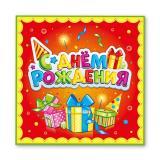 Салфетки бумажные праздничные 12 шт ЛУЧШИЙ ПОДАРОК СДР (1/300)