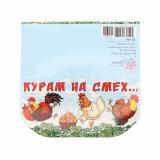 Конверт для денег Курам на смех ЮМОР АВ-принт (10/10)