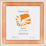 Фоторамка деревянная 13*13 см сосна c20 Светосила (1/100)
