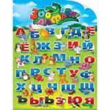 Плакат учебный детский 594*456мм Зоо Алфавит АВ-принт (1/10)