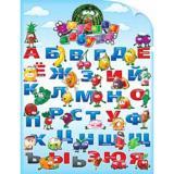 Плакат учебный детский 594*456мм Вкусная азбука АВ-принт (1/10)