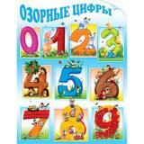 Плакат учебный детский 594*456мм Озорные цифры АВ-принт (1/10)