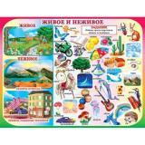 Плакат учебный детский 594*456мм Живое и неживое АВ-принт (1/10)