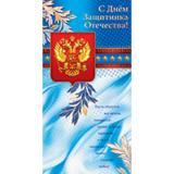 Открытка Евроформат С днем защитника Отечества рис.367 АВ-принт (1/10)