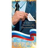 Открытка Евроформат С днем защитника Отечества рис.371 АВ-принт (1/10)