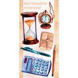 Открытка Евроформат Настоящему мужчине рис.375 АВ-принт (1/10)