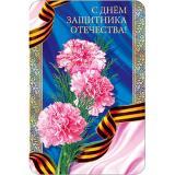 Открытка А5 С днем защитника Отечества рис.491 АВ-принт (1/10)